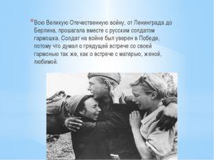 Всю Великую Отечественную войну, от Ленинграда до Берлина, прошагала вместе с