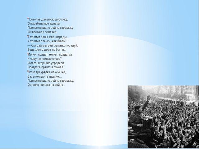 Протопав дальнюю дорожку, Оттарабаня все деньки, Принес солдат с войны гармо...