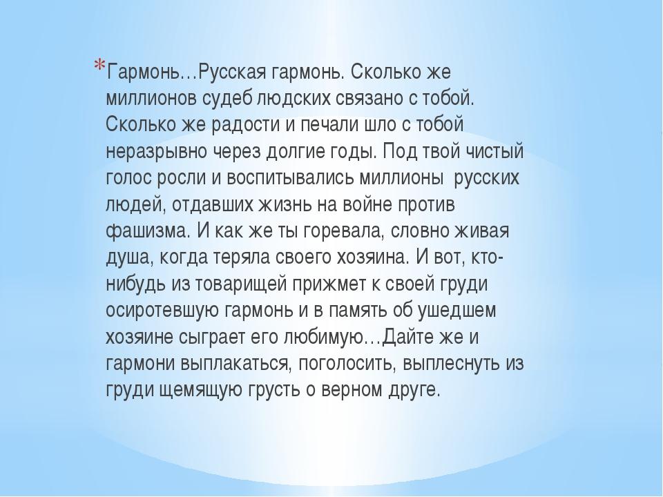 Гармонь…Русская гармонь. Сколько же миллионов судеб людских связано с тобой....