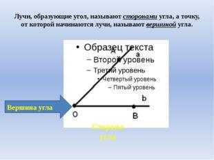 Лучи, образующие угол, называют сторонами угла, а точку, от которой начинаютс
