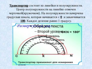 Транспортир состоит из линейки и полуокружности. Центр полуокружности на лине