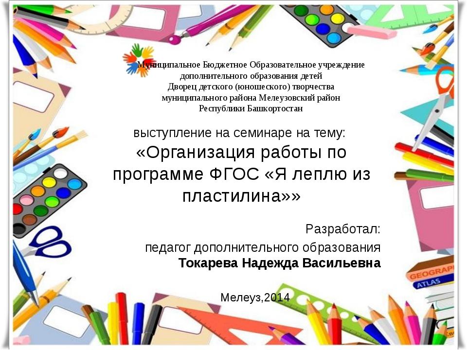 выступление на семинаре на тему: «Организация работы по программе ФГОС «Я леп...