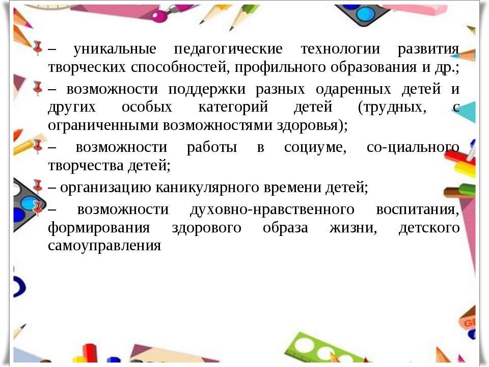 – уникальные педагогические технологии развития творческих способностей, проф...