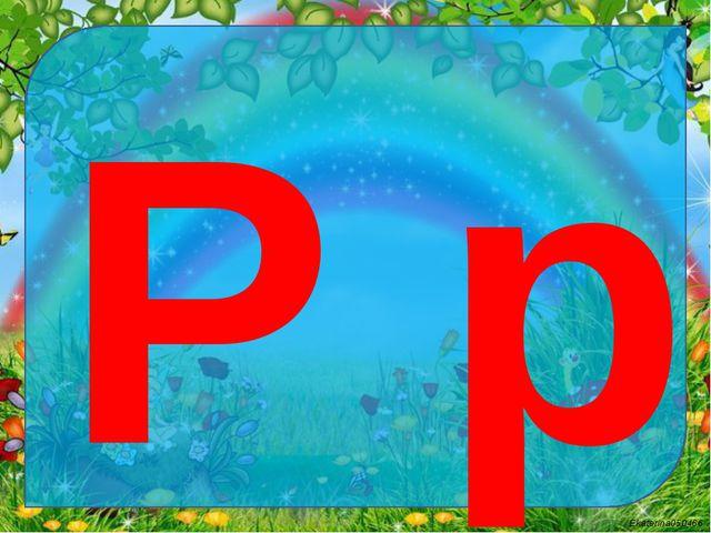 P p Ekaterina050466