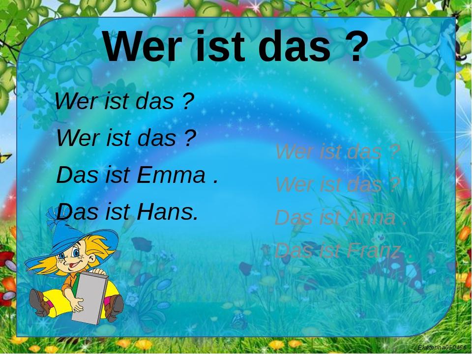 Wer ist das ? Wer ist das ? Wer ist das ? Das ist Emma . Das ist Hans. Wer is...