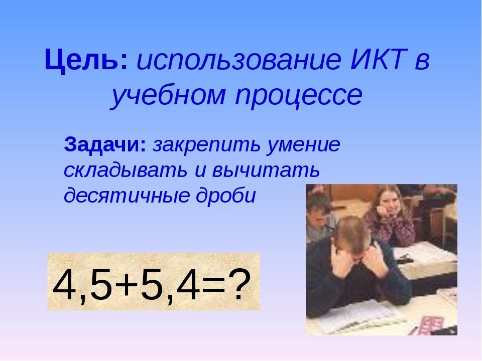 Цель: использование ИКТ в учебном процессе Задачи: закрепить умение складыват...