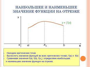 Находим критические точки Вычислить значение функций во всех критических точ