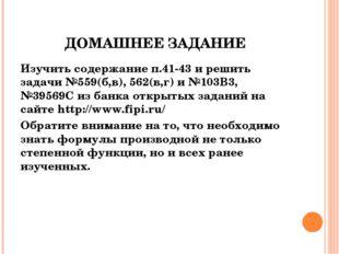 ДОМАШНЕЕ ЗАДАНИЕ Изучить содержание п.41-43 и решить задачи №559(б,в), 562(в,