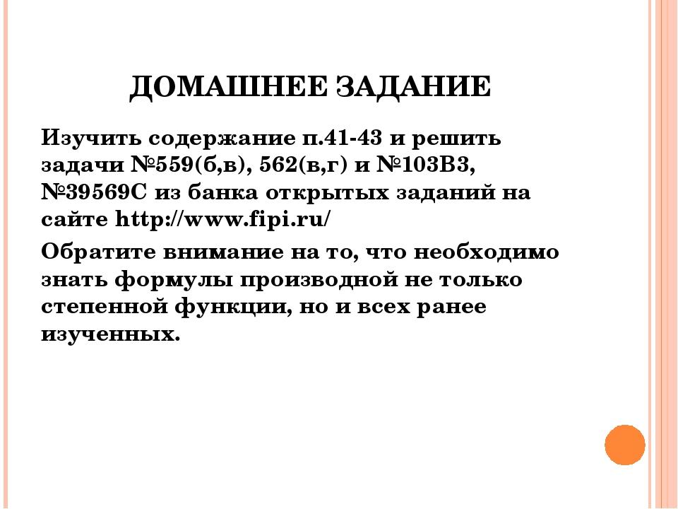ДОМАШНЕЕ ЗАДАНИЕ Изучить содержание п.41-43 и решить задачи №559(б,в), 562(в,...