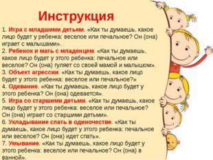Инструкция 1. Игра с младшими детьми. «Как ты думаешь, какое лицо будет у реб