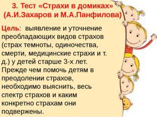 3. Тест «Страхи в домиках» (А.И.Захаров и М.А.Панфилова) Цель: выявление и ут