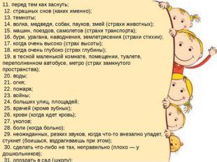 11. перед тем как заснуть; 12. страшных снов (каких именно); 13. темноты; 14.