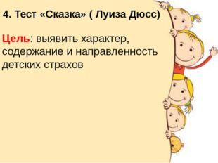 4. Тест «Сказка» ( Луиза Дюсс) Цель: выявить характер, содержание и направлен