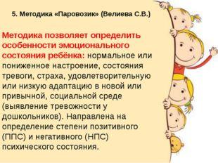 5. Методика «Паровозик» (Велиева С.В.) Методика позволяет определить особенно