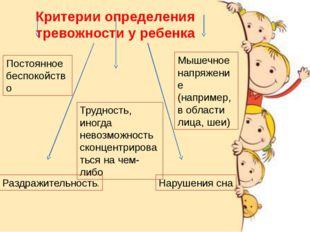 Критерии определения тревожности у ребенка Постоянное беспокойство Трудность,