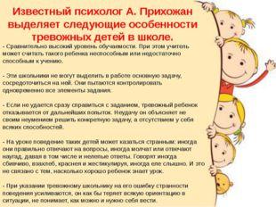 Известный психолог А. Прихожан выделяет следующие особенности тревожных детей