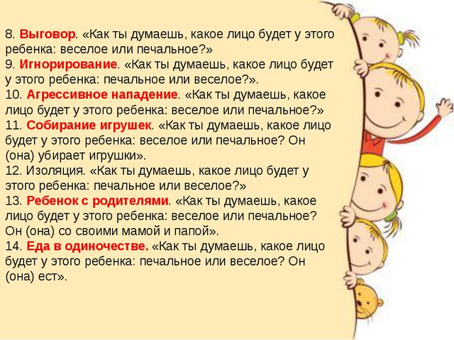 8. Выговор. «Как ты думаешь, какое лицо будет у этого ребенка: веселое или пе...