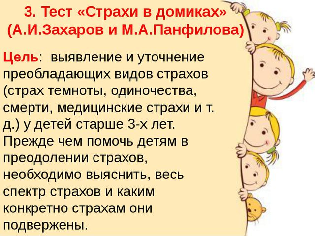 3. Тест «Страхи в домиках» (А.И.Захаров и М.А.Панфилова) Цель: выявление и ут...