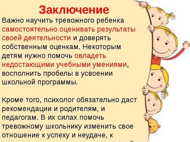 Заключение Важно научить тревожного ребенка самостоятельно оценивать результа...
