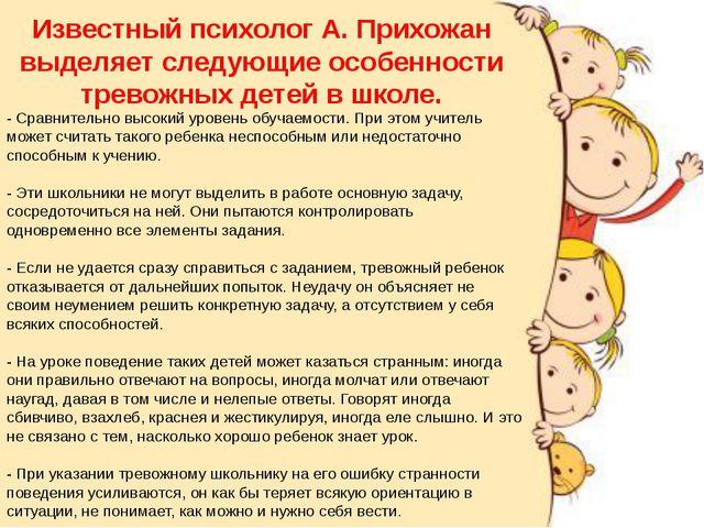 Известный психолог А. Прихожан выделяет следующие особенности тревожных детей...