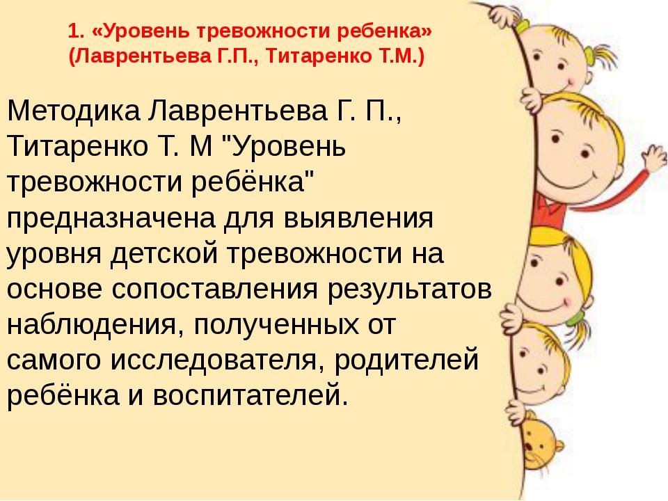 1. «Уровень тревожности ребенка» (Лаврентьева Г.П., Титаренко Т.М.) Методика...