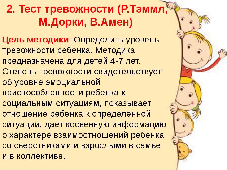 2. Тест тревожности (Р.Тэммл, М.Дорки, В.Амен) Цель методики: Определить уров...