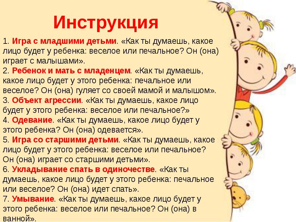 Инструкция 1. Игра с младшими детьми. «Как ты думаешь, какое лицо будет у реб...