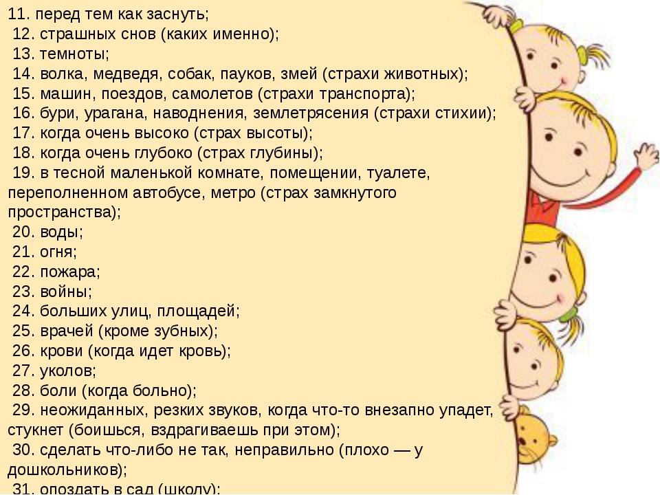 11. перед тем как заснуть; 12. страшных снов (каких именно); 13. темноты; 14....