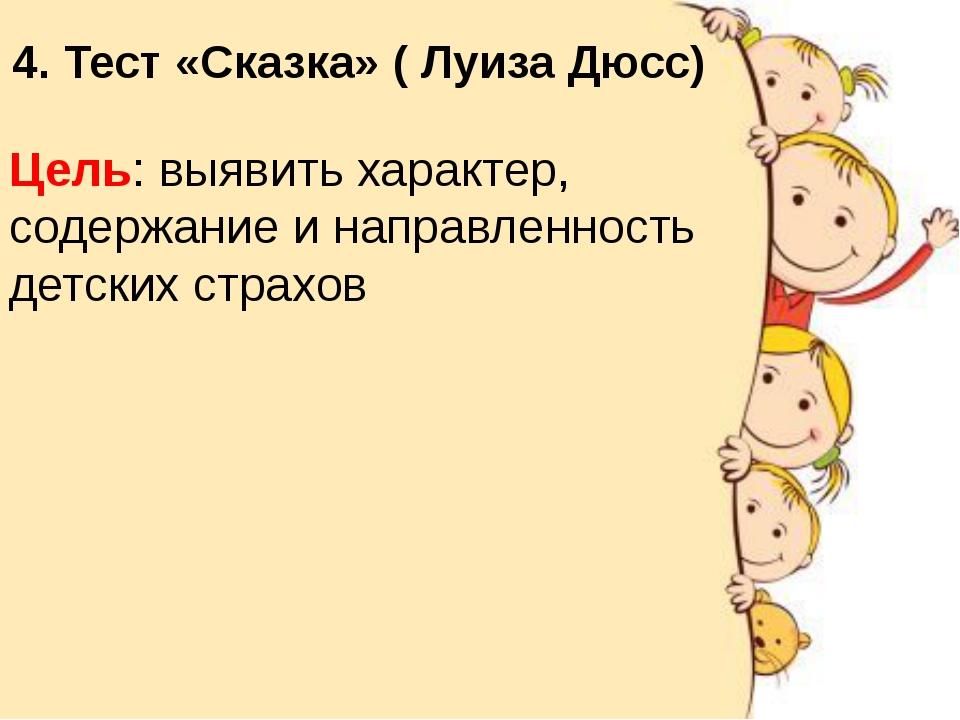 4. Тест «Сказка» ( Луиза Дюсс) Цель: выявить характер, содержание и направлен...