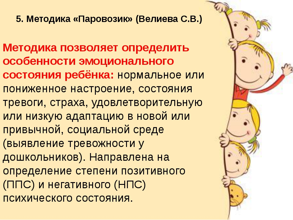 5. Методика «Паровозик» (Велиева С.В.) Методика позволяет определить особенно...