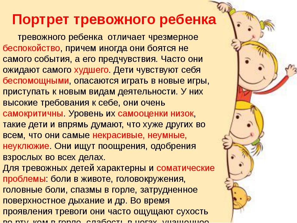 Коррекция страха у детей дошкольного возраста