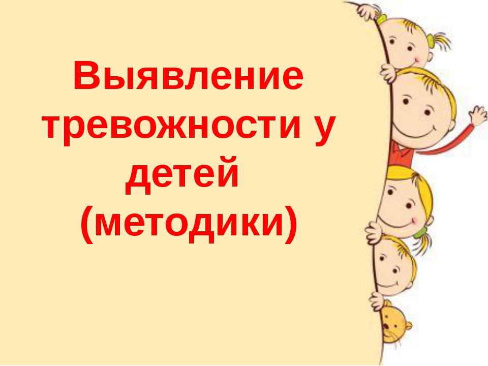 Выявление тревожности у детей (методики)