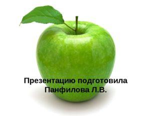 Презентацию подготовила Панфилова Л.В.