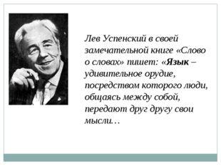 Лев Успенский в своей замечательной книге «Слово о словах» пишет: «Язык – уди
