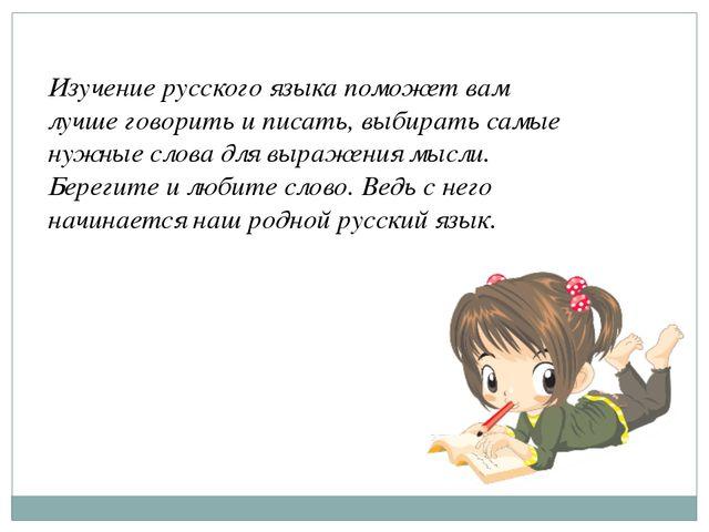 Изучение русского языка поможет вам лучше говорить и писать, выбирать самые н...
