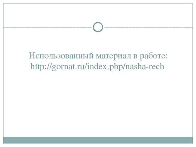Использованный материал в работе: http://gornat.ru/index.php/nasha-rech
