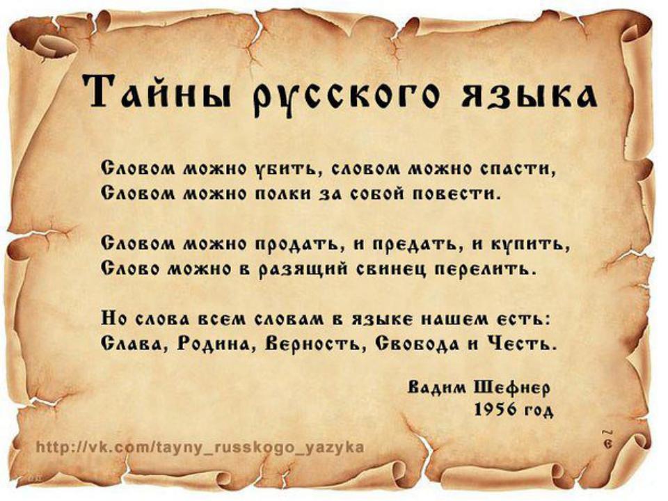 Прекрасные слова о великом русском языке