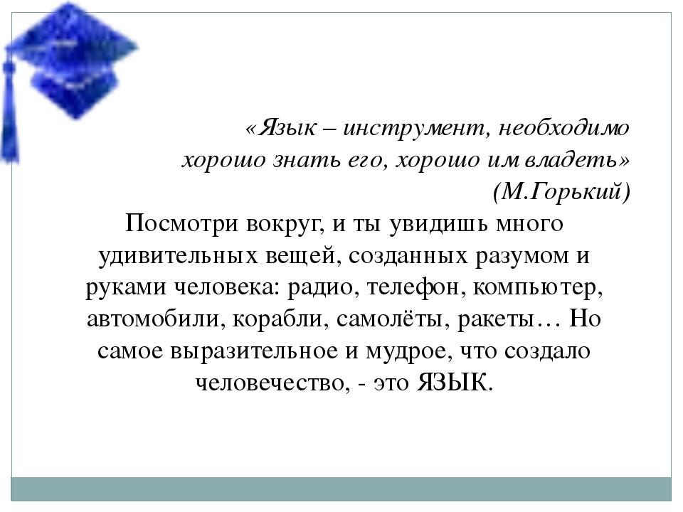 «Язык – инструмент, необходимо хорошо знать его, хорошо им владеть» (М.Горьки...