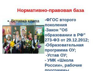 """Нормативно-правовая база -ФГОС второго поколения -Закон """"Об образовании в РФ"""""""