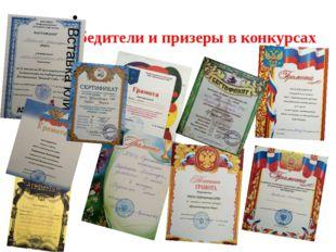Победители и призеры в конкурсах