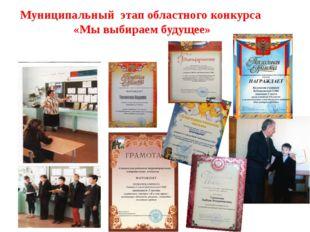 Муниципальный этап областного конкурса «Мы выбираем будущее»