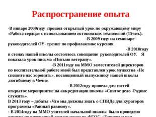Распространение опыта -В январе 2009году прошел открытый урок по окружающему