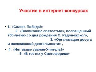 Участие в интернет-конкурсах 1. «Салют, Победа!» 2. «Воспитание святостью», п