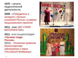 1975 – начало педагогической деятельности; 2009 –«Победитель в конкурсе «Луч