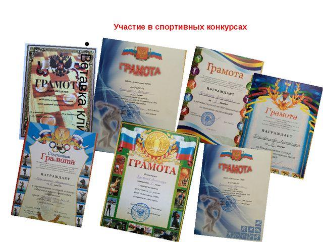 Участие в спортивных конкурсах