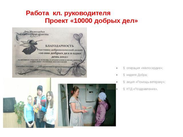 Работа кл. руководителя Проект «10000 добрых дел» §операция «Милосердие»; §...