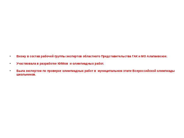 Вхожу в состав рабочей группы экспертов областного Представительства ГАК и МО...