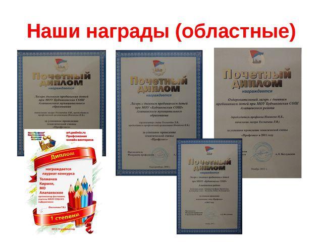 Наши награды (областные)