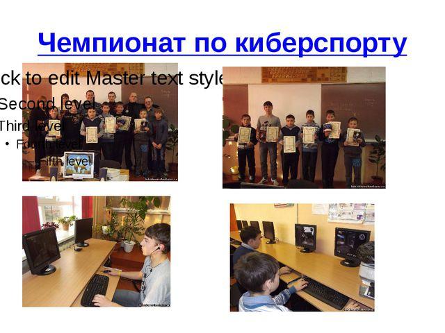 Чемпионат по киберспорту