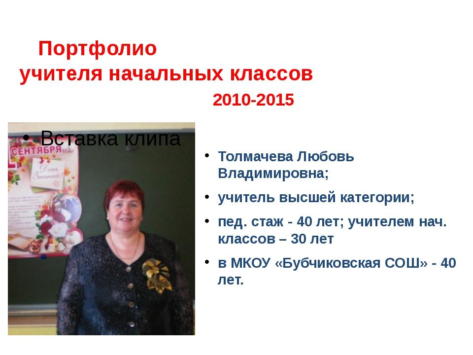 Портфолио учителя начальных классов 2010-2015 Толмачева Любовь Владимировна;...